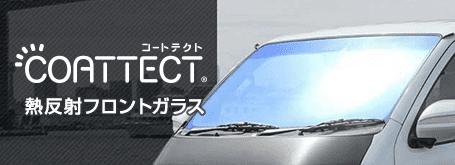 熱反射フロントガラス「COATTECT」コートテクト