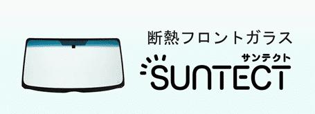 断熱フロントガラス「SUNTECT」サンテクト