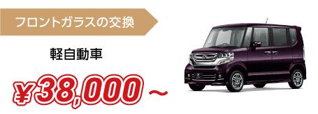 フロンガラス交換費用の目安 軽自動車38,000円~80,000円(税別)