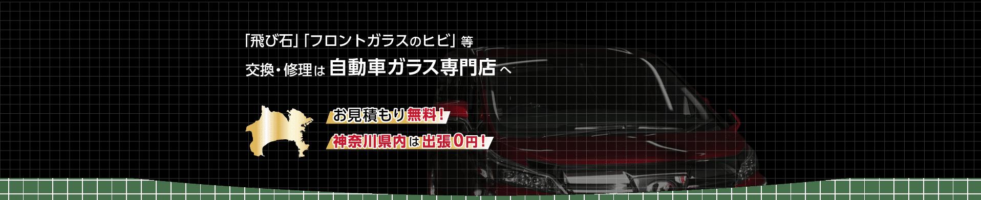 自動車ガラス専門店サカエ・グラスサービス